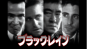 ブラック・レイン/吹替