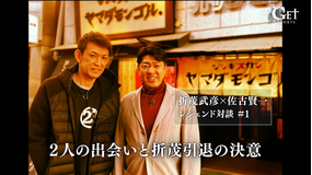GET SPORTS バスケ レジェンド対談 折茂武彦×佐古賢一 #1