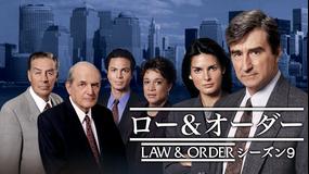 LAW&ORDER/ロー・アンド・オーダー シーズン9 第03話/字幕