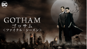 GOTHAM/ゴッサム S5/吹替