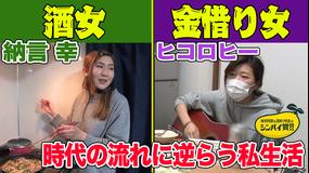爆笑問題&霜降り明星のシンパイ賞!! 納言・幸&ヒコロヒー私生活徹底調査(2021/03/07放送分)