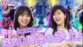 キョコロヒー 京子&ヒコロヒー深夜0時台に参上!(2021/10/06放送分)