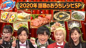 家事ヤロウ!!! 2020年話題の簡単おうちレシピBEST20!豪華ゲスト参戦SP(2020/12/29放送分)