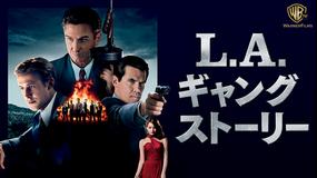 L.A.ギャングストーリー/吹替【ライアン・ゴズリング主演】