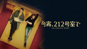 今宵、212号室で/字幕