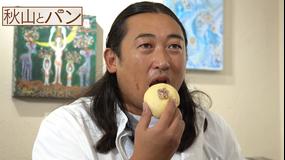 秋山とパン~TELASA完全版 まんぷく編~ #4 2020年10月28日放送