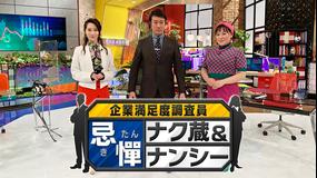 企業満足度調査員 忌憚ナク蔵&ナンシー