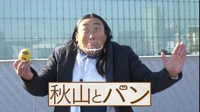 秋山とパン~TELASA完全版 まんぷく編~ #20 2021年3月3日放送