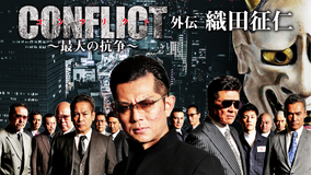 CONFLICT -最大の抗争- 外伝 織田征仁
