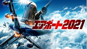 エアポート2021/字幕