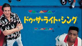 ドゥ・ザ・ライト・シング/字幕
