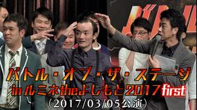 バトル・オブ・ザ・ステージ in ルミネtheよしもと2017 first(2017/03/05公演)
