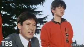 スクール・ウォーズ~泣き虫先生の7年戦争~ 第10話