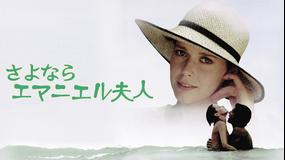 さよならエマニエル夫人/字幕