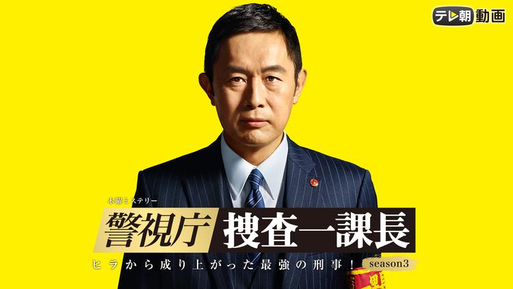 警視庁 捜査 一 課長 3