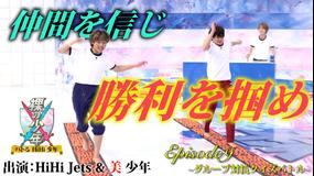 裸の少年~バトるHiHi少年~ HiHi Jetsと美 少年の真剣勝負、~バトるHiHi少年~(2021/06/12放送分)