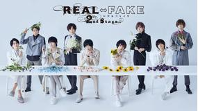REAL⇔FAKE 2nd stage