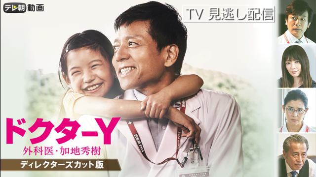 ドクターY~外科医・加地秀樹~(2019)ディレクターズカット版