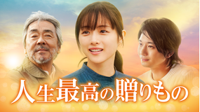 <見逃し>新春ドラマスペシャル 人生最高の贈りもの(2021/01/04放送分)
