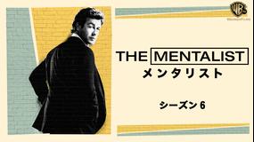 メンタリスト シーズン6/字幕