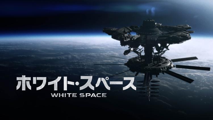 ホワイト・スペース/吹替