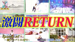裸の少年~バトるHiHi少年~ HiHi Jets VS 美 少年激アツバトルSP!!(2021/10/23放送分)