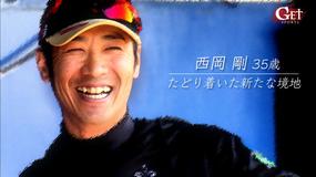 GET SPORTS 西岡剛 辿りついた新たな境地~GETSPORTS特別編~(2019/12/22放送分)