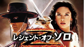 レジェンド・オブ・ゾロ/字幕