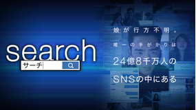 search/サーチ/吹替