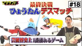シタランドTV ひょうたんを守れ!腹這いデスマッチ(2021/02/16放送分)