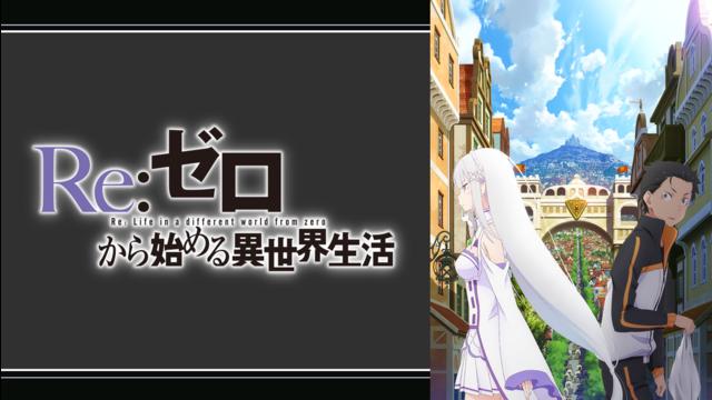 Re:ゼロから始める異世界生活 新編集版 第01話