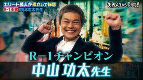 しくじり先生 俺みたいになるな!! 中山功太 自分が一番面白くないと気づいた先生(2019/07/09放送分)