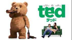 テッド/吹替