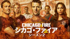 シカゴ・ファイア シーズン2/字幕