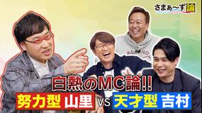 さまぁ~ず論 南キャン山ちゃん×さまぁ~ず語る白熱の「MC論」(2020/10/26放送分)