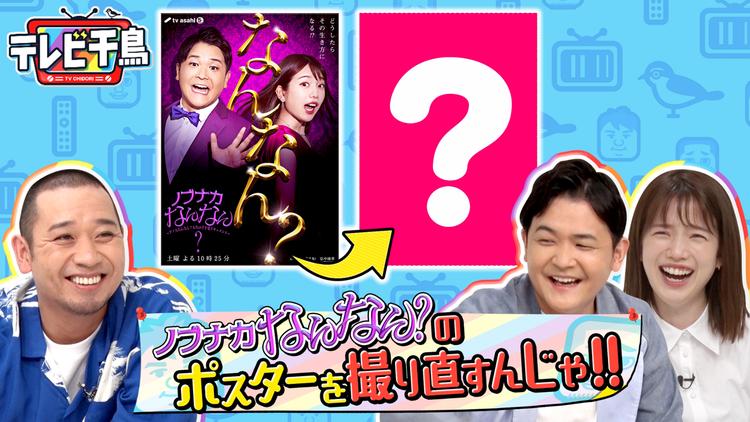 テレビ千鳥 ノブナカなんなん?のポスター撮り直すんじゃ!!(2020/11/22放送分)