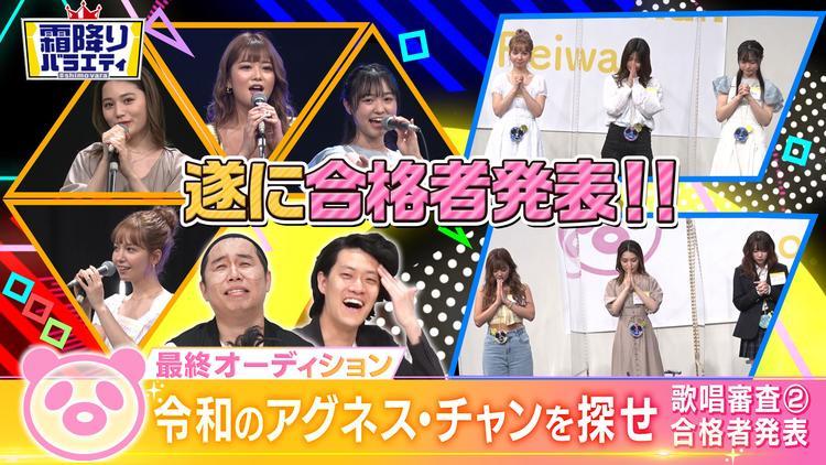 #15 令和のアグネス・チャンを探せ!!オーディション最終回!!
