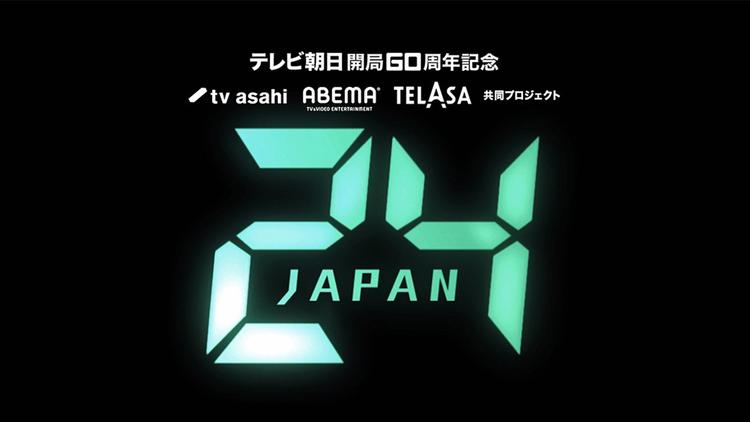 24 JAPAN【放送版】 【特報】