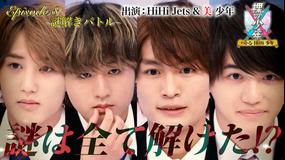 裸の少年~バトるHiHi少年~ HiHi Jetsと美 少年の真剣勝負、~バトるHiHi少年~(2021/06/05放送分)