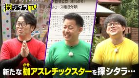 """探シタラTV """"枷アスレチックスター""""を探シタラ(2020/07/16放送分)"""
