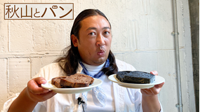 秋山とパン~TELASA完全版 まんぷく編~ #6 2020年11月11日放送