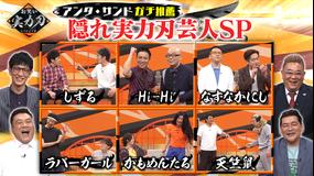 お笑い実力刃 アンタ&サンドがガチ推薦!隠れ実力刃SP(2021/05/12放送分)