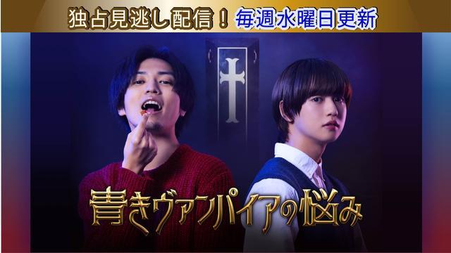 青きヴァンパイアの悩み(2021/02/08放送分)第01話