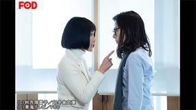 絶対正義 第03話【FOD】