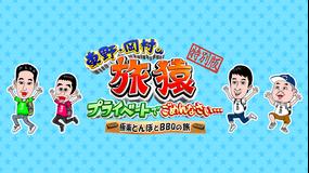 東野・岡村の旅猿 極楽とんぼとBBQの旅