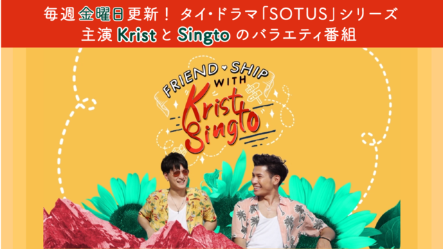 Friendship with Krist and Singto 第01話/字幕