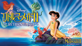 リトル・マーメイド II/Return to The Sea/吹替【ディズニー】