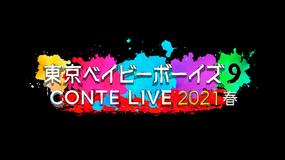 東京ベイビーボーイズ9CONTE LIVE 2021春 テラサ特別編