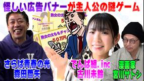 会心の1ゲー 主人公は怪しい広告バナー!操作して登録させろ!誰でもスマホでプレイ!(2020/12/24放送分)