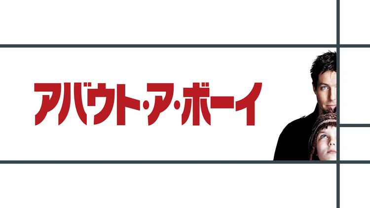 アバウト・ア・ボーイ/字幕